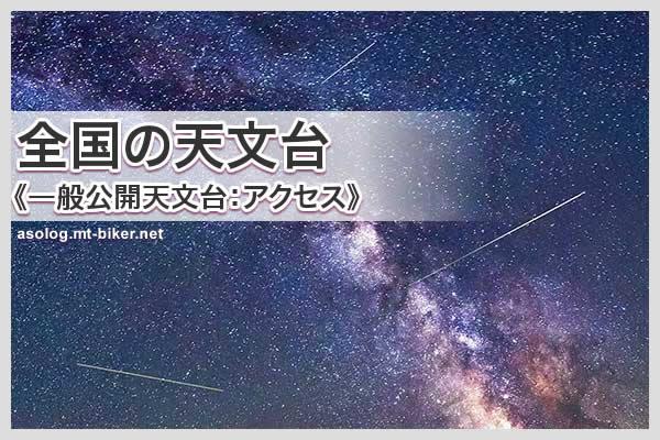 天体観測 流星ガイド 一般公開施設[天文台 プラネタリウム 場所]