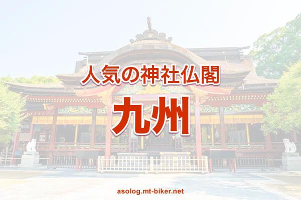 ヒーリング パワースポット[九州 有名 神社仏閣]