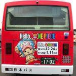 Hello, ONE PIECE 熊本[ワンピース像 ラッピングバス]
