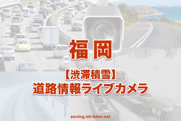 福岡 国道208号 209号 210号 道路ライブカメラ《渋滞 積雪 事故》