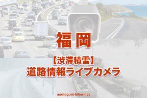 福岡 道路状況ライブカメラ《渋滞 積雪 事故》