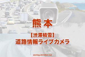 熊本 道路状況ライブカメラ《渋滞 積雪 事故》