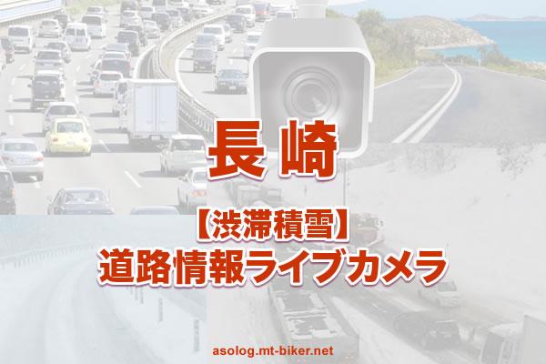 【長崎 国道205号 57号 34号 35号】道路状況ライブカメラ