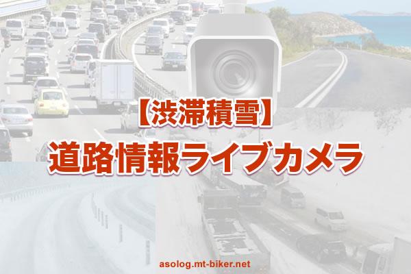 主要道路ライブカメラ情報《渋滞 積雪 事故》