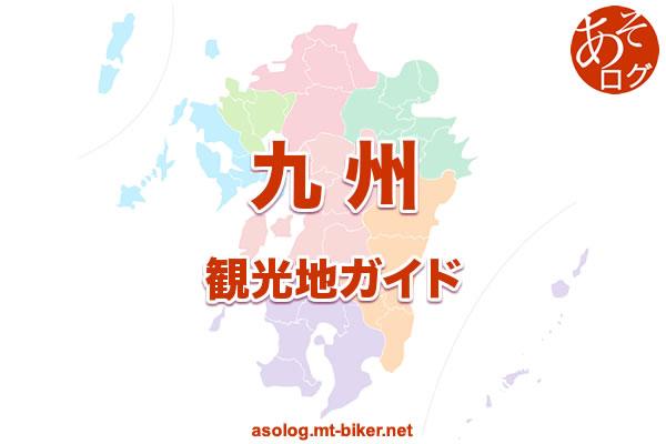 九州 観光スポット[神社 海山展望 桜紅葉]