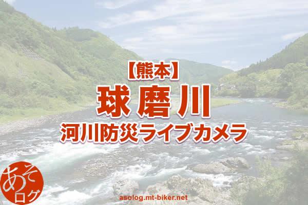洪水氾濫 水量ライブカメラ[熊本 球磨川]