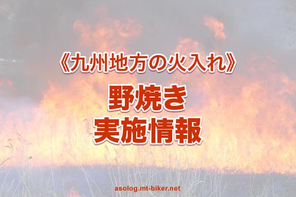 九州の野焼き[場所 実施時期 問合せ 通行止]