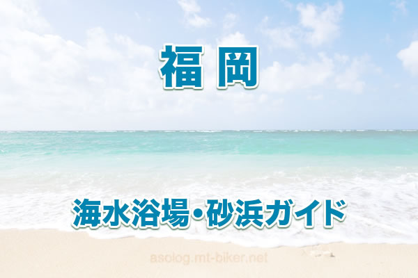 福岡[海水浴 海の家 ビーチドライブ]