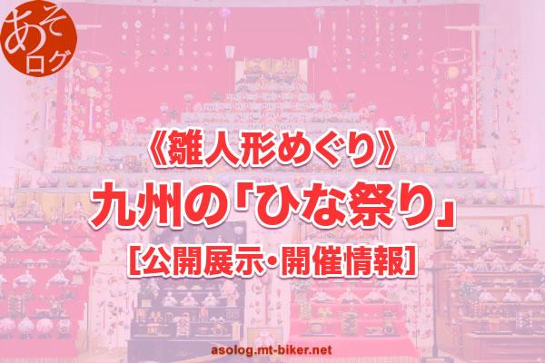 おすすめイベント 開催場所[九州 雛祭り]