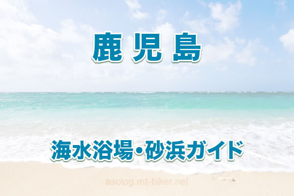 鹿児島[海水浴 海の家 ビーチドライブ]