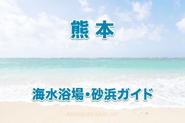 熊本[海水浴 海の家 ビーチドライブ]