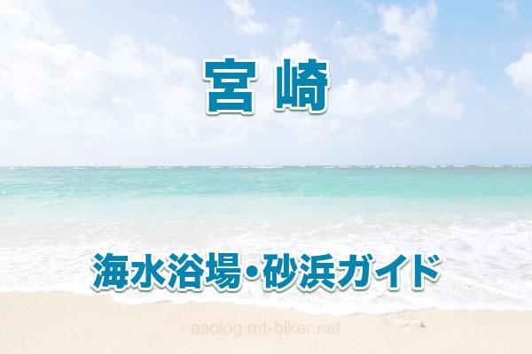 宮崎[海水浴 海の家 ビーチドライブ]