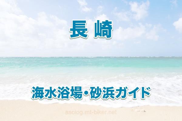 長崎[海水浴 海の家 ビーチドライブ]