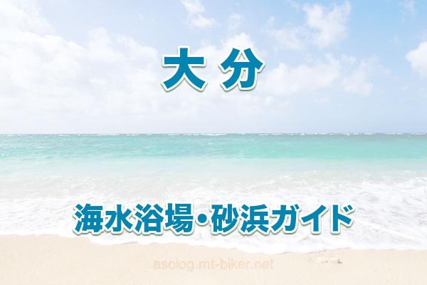 大分[海水浴 海の家 ビーチドライブ]