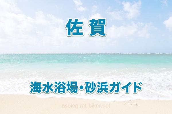 佐賀[海水浴 海の家 ビーチドライブ]