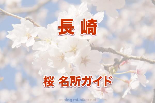 長崎[桜 花見 見どころ 場所]