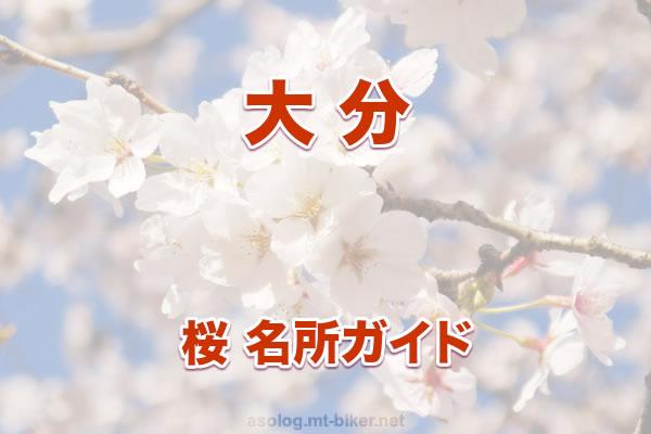 大分[桜 花見 見どころ 場所]