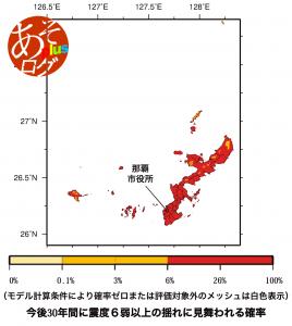 発生確率 震度[沖縄 地震予測地図]