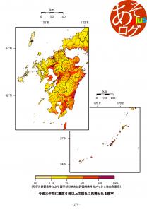 発生確率 震度[九州 地震予測地図]