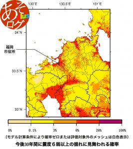 発生確率 震度[福岡 地震予測地図]