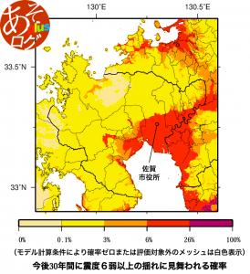 発生確率 震度[佐賀 地震予測地図]