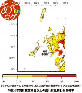 発生確率 震度[長崎 地震予測地図]