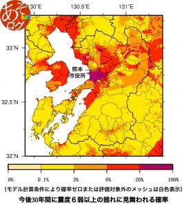 発生確率 震度[熊本 地震予測地図]