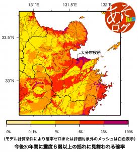発生確率 震度[大分 地震予測地図]