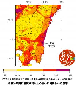 発生確率 震度[宮崎 地震予測地図]