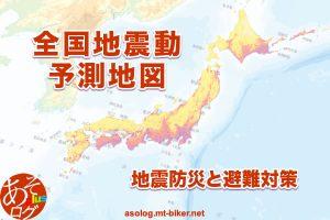 発生確率 震度[全国地震動予測地図]