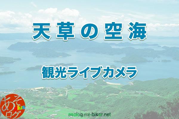 天候 道路 波浪状況[天草 ライブカメラ]