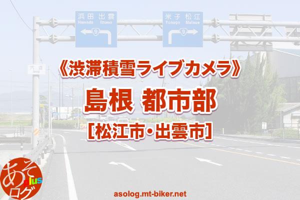 【島根】松江市・出雲市 渋滞積雪:道路カメラ