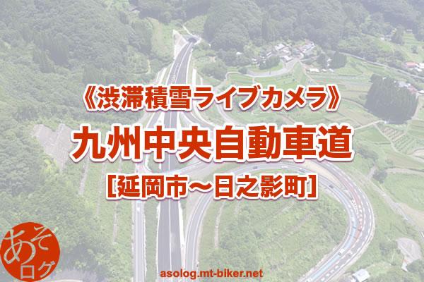 【宮崎 E77】九州中央自動車道 渋滞積雪情報カメラ