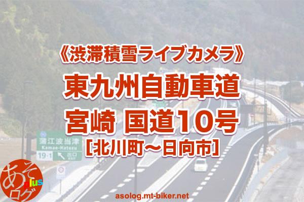 【宮崎 国道10号 東九州道】佐伯 延岡 日向 渋滞積雪情報カメラ