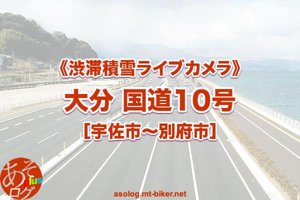 【大分 国道10号】中津市〜佐伯市 渋滞積雪情報カメラ