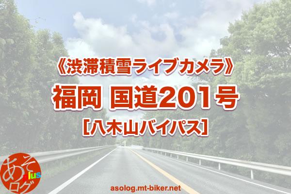 【福岡 国道201号】八木山バイパス 渋滞積雪:道路状況カメラ