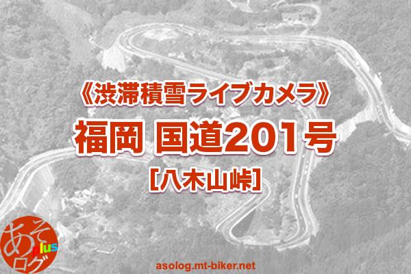 【福岡 国道201号】八木山峠 渋滞積雪:道路状況カメラ