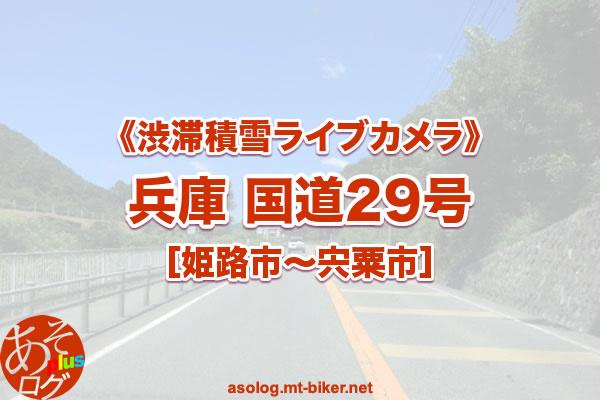 【兵庫】国道29号 渋滞積雪:道路状況カメラ