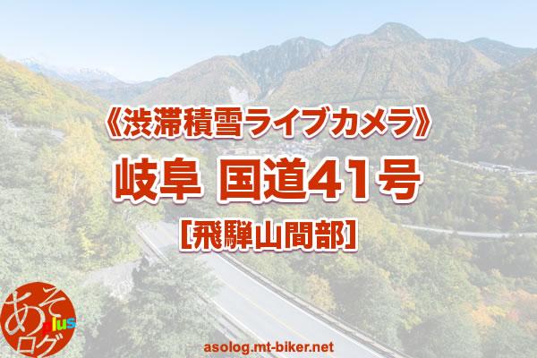 【岐阜 国道41号】飛騨北部 飛騨市 渋滞積雪:道路状況カメラ