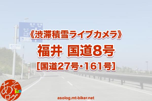 【福井 嶺南】国道8号27号 渋滞積雪:道路状況カメラ
