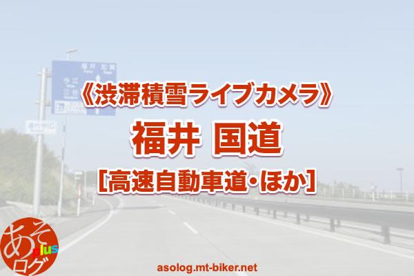【福井:嶺北南部 奥越】国道8号 渋滞積雪:道路状況カメラ