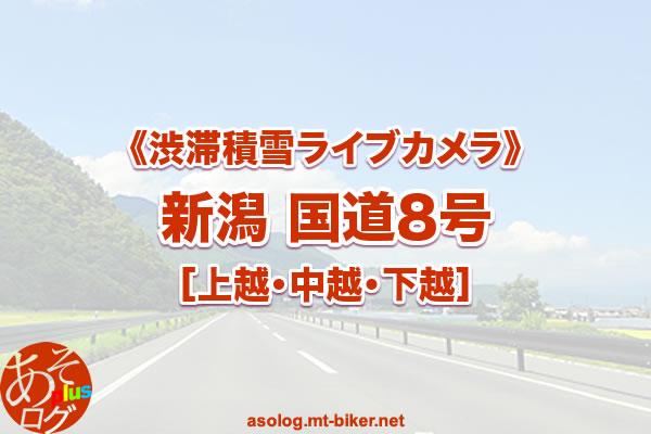 【新潟 国道8号】上越 中越 下越 渋滞積雪:道路状況カメラ