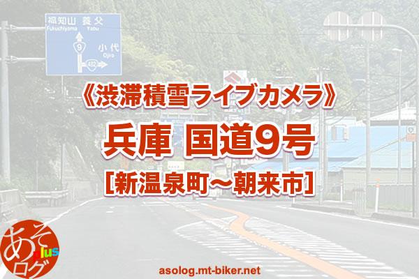 【兵庫】国道9号 渋滞積雪:道路状況カメラ