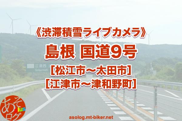 【島根 国道9号】松江市〜津和野町 渋滞積雪:道路カメラ