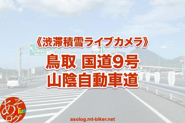 鳥取 国道9号・山陰自動車道 渋滞積雪情報カメラ