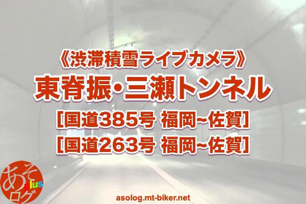 【福岡】東脊振・三瀬トンネル 渋滞積雪:道路状況カメラ