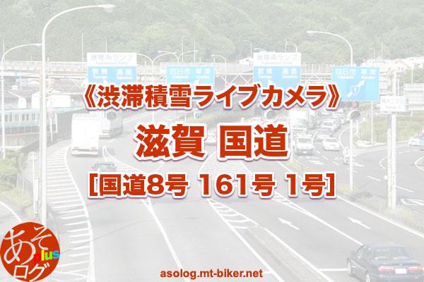 【滋賀】国道8号 161号 1号 渋滞積雪:道路状況カメラ