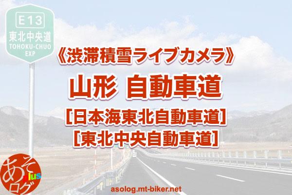 【山形】高速自動車道 渋滞積雪:道路状況カメラ