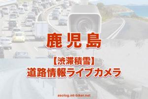 鹿児島 道路状況ライブカメラ《渋滞 積雪 事故》