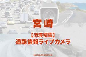 宮崎 道路状況ライブカメラ《渋滞 積雪 事故》